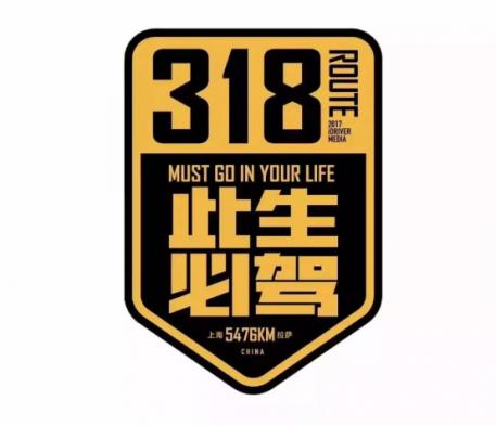 美国固铂轮胎鼎力支持2018中国汽车文化官方路演