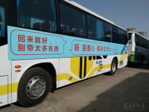 彩虹巴士2018春运免费送站良乡大学城发车