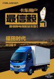 福田时代M3在电商配送领域获信赖