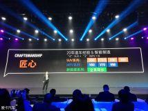 捷途SUV北京车展集体亮相iPeL平台打造