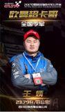 川娃子老司机王炳勇夺高效物流卡车赛全国季军