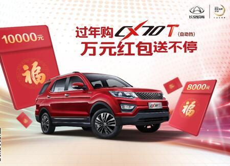 长安欧尚CX70T现金购车红包秒杀购置税减免政策,你还不抓住?