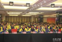 2018年速腾集团广东区第一届网络大会