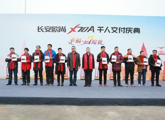 """长安欧尚X70A开启""""千人交付庆典"""",小型MPV表示鸭梨山大"""