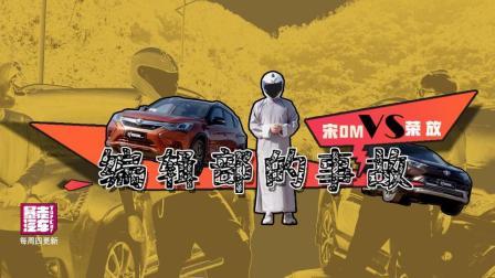 暴走汽车 第一季:编辑部起纷争 同价位选燃油车还是新能源之荣放对比宋DM Beta1.110
