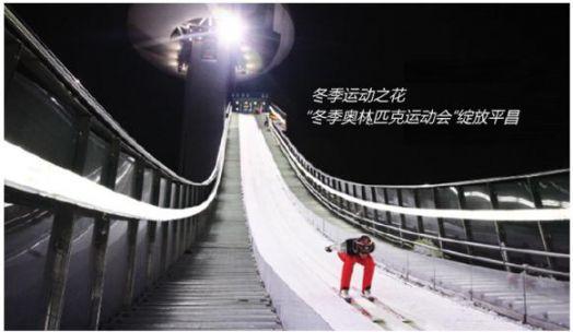 冬奥会强势来袭 福特撼路者越野滑雪所向披靡