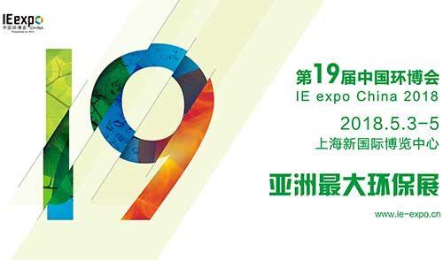 IE expo 2018 第十九届中国环博会 国际环卫技术与设备展览会暨智慧环卫论坛