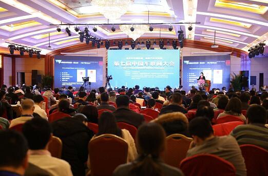 2018第七届中国车联网大会  信领产业云端,构筑安全可信车联网生态圈