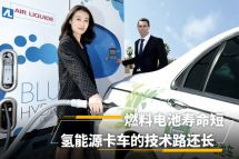 燃料电池寿命短氢能源卡车技术路还长