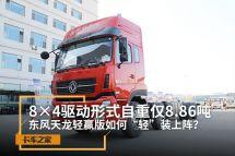 8×4驱动自重仅8.86吨天龙轻赢版什么样