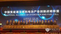 中国氢能源及燃料电池产业创新战略联盟成立亿华通受邀成为理事单位