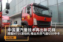 搭载MT05发动机中国重汽推天然气版G5X