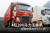 4缸200马力玉柴机图解新乘龙M3小三桥