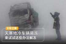 天寒地冷车辆易冻来试试这些办法解冻