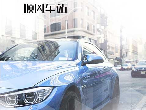首汽租车强化价值用车标准,领跑国内长租市场