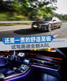 还是一贯的舒适至极试驾全新一代奥迪A8L