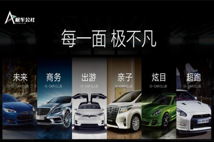 """极车公社CEO任健:坚决不做出行领域的""""共产主义"""""""
