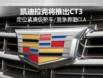 凯迪拉克将推出CT3紧凑型轿车竞争奔驰CLA
