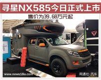 寻星NX585今日正式上市售价为39.68万元起