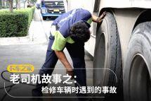 听老司机讲故事(72):检修时遇到的事故