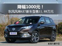 降幅1000元!东风风神AX7新车型售11.88万元
