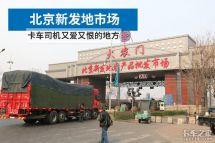 北京新发地让卡车司机又爱又恨的地方