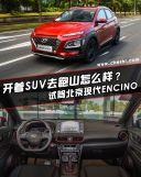 开着SUV去跑山怎么样?试驾北京现代ENCINO