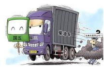 柴油货车超标排放治理箭在弦上