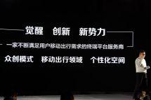 """北汽昌河成功转型推""""移动众创空间""""战略"""