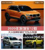 大众品牌积极扩充SUV阵营2020年将增至12款
