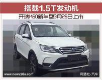 开瑞K60新车型3月26日上市搭载1.5T发动机