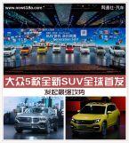 大众5款全新SUV全球首发发起最强攻势