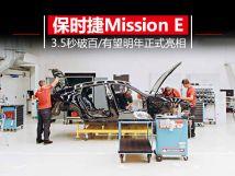 保时捷MissionE量产版3.5秒破百/明年亮相
