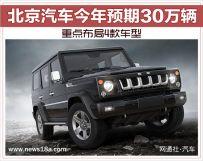 北京汽车今年预期30万辆重点布局4款车型