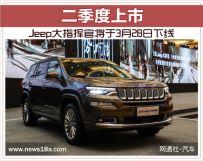Jeep大指挥官将于3月28日下线二季度上市
