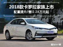 一汽丰田新款卡罗拉家族-增配上市售12.28万起