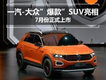 """一汽-大众开启""""SUV元年""""T-ROC七月正式上市"""