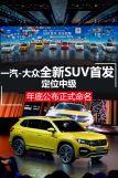 一汽-大众全新中型SUV首发年底公布正式命名