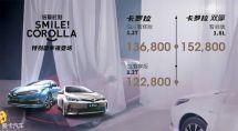 新款一汽丰田卡罗拉上市12.28万元起