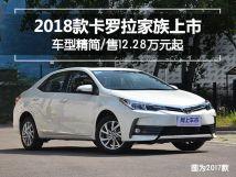 一汽丰田新款卡罗拉家族上市售12.28万元起
