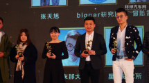 """张天旭获""""2017年度黑马自媒体奖""""易车""""创易计划""""开启造星模式"""