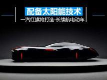 一汽红旗将打造-长续航电动车配备太阳能技术