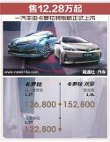 一汽丰田卡罗拉特别版正式上市售12.28万起