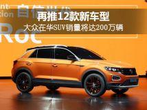 大众在华SUV销量将达200万辆再推12款新车型
