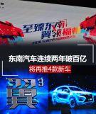曾鑫城:东南汽车连续两年破百亿将再推4款新车