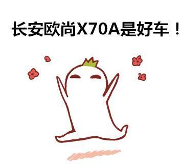 句句实话,长安欧尚X70A比五菱宏光S3好在这些点