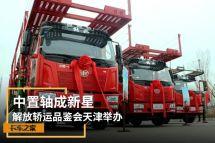 中置轴成新星解放轿运品鉴会天津举办