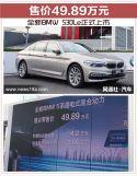 全新BMW530Le正式上市售价49.89万元
