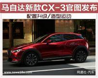 马自达新款CX-3官图发布配置升级/造型运动