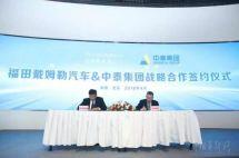福田戴姆勒汽车&蓝天物流战略合作协议签订仪式在京举行